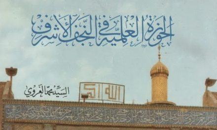 شخصیات شیعیة واللاعنف