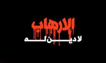 أعمال الإرهاب لا تجوز حتى مع الأعداء