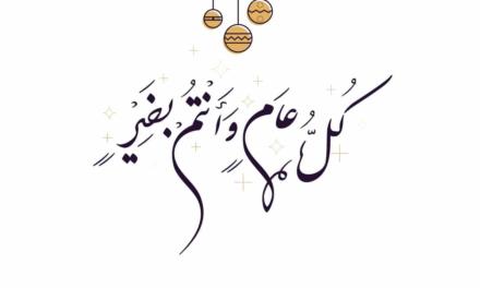 بيان المسلم الحر بمناسبة راس السنة الميلادية الجديدة