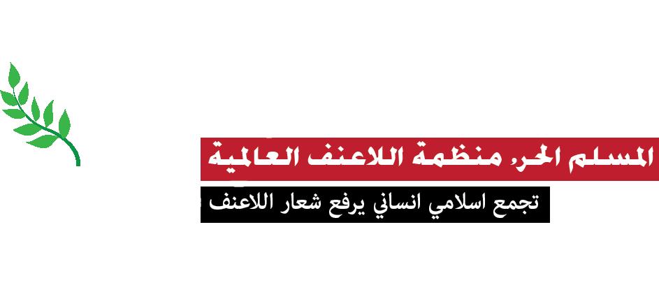 منظمة اللاعنف العالمية المسلم الحر