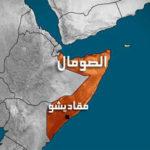 اللاعنف العالمية تدين العملية الارهابية لحركة الشباب في الصومال