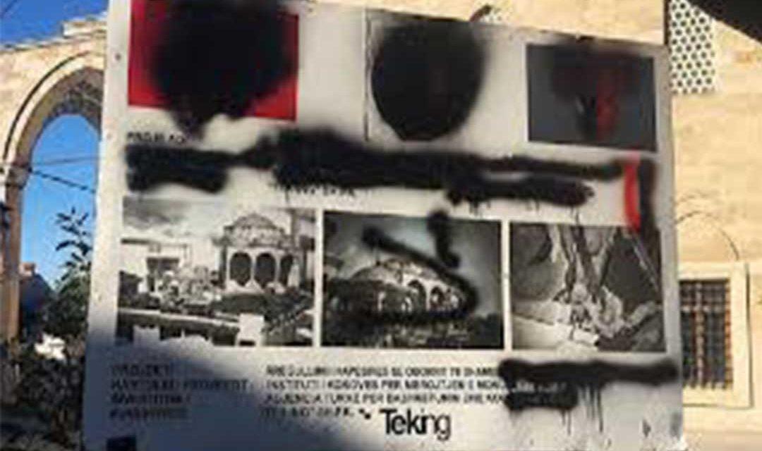 المسلم الحر تدين الاعتداءات العنصرية التي طالت مسجد الفاتح في كوسوفو