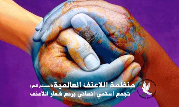 اللاعنف العالمية تدعو المجتمع الدولي الى مراجعة واقعية في يوم اللاعنف العالمية