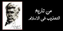 تاريخ التعذيب في الإسلام