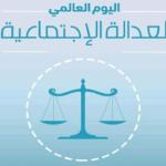 بيان المسلم الحر في اليوم الدولي للعدالة الاجتماعية