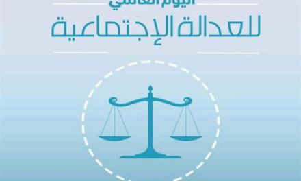 رسالة المسلم الحر الخاصة باليوم العالمي للعدالة الاجتماعية