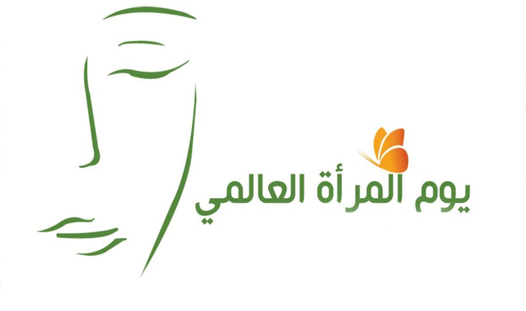 المسلم الحر تدعو الى الالتزام بمقررات يوم المرأة العالمي في ميدان العلوم