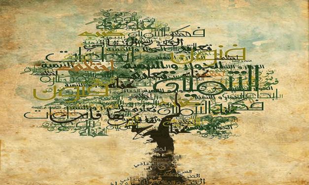 رسالة المسلم الحر في اليوم العالمي للتنوع الثقافي من أجل الحوار والتنمية