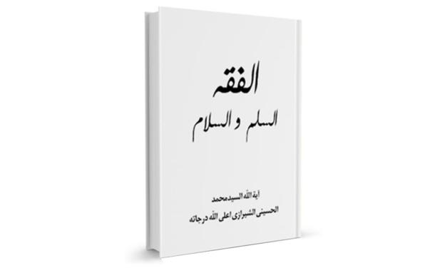 قراءة في كتاب فقه السلم والسلام
