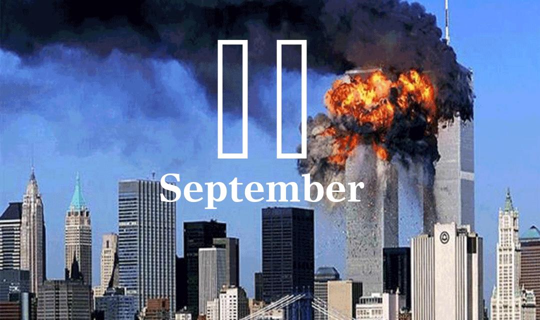 في بيان لها بمناسبة ١١ سبتمر، المسلم الحر: تداعيات الحادي عشر من سبتمبر عادت على المسلمين بالويل والثبور