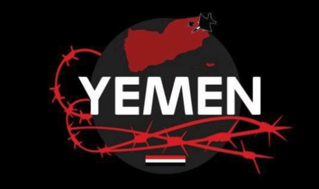 المسلم الحر تطالب مجلس الامن فك الحصار عن الشعب اليمني