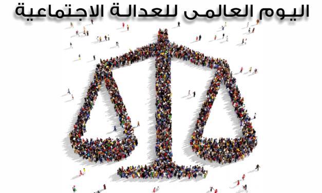 بيان المسلم الحر لمناسبة اليوم العالمي للعدالة الاجتماعية
