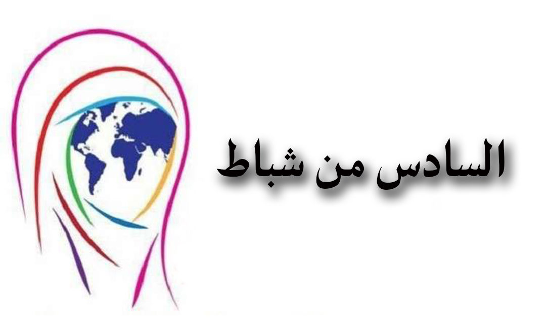 المسلم الحر تدعو الى الارتقاء بواقع المرأة وتمكينها