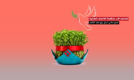 المسلم الحر في عيد الشجرة وحلول الربيع: كما تجدد الأشجار نأمل في تجدد النفوس