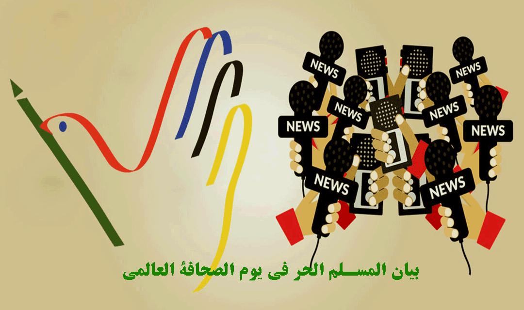 رسالة المسلم الحر في يوم الصحافة العالمي