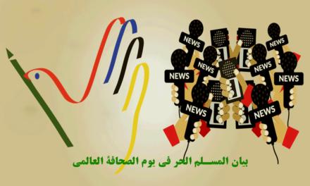 بيان المسلم الحر في يوم الصحافة العالمي