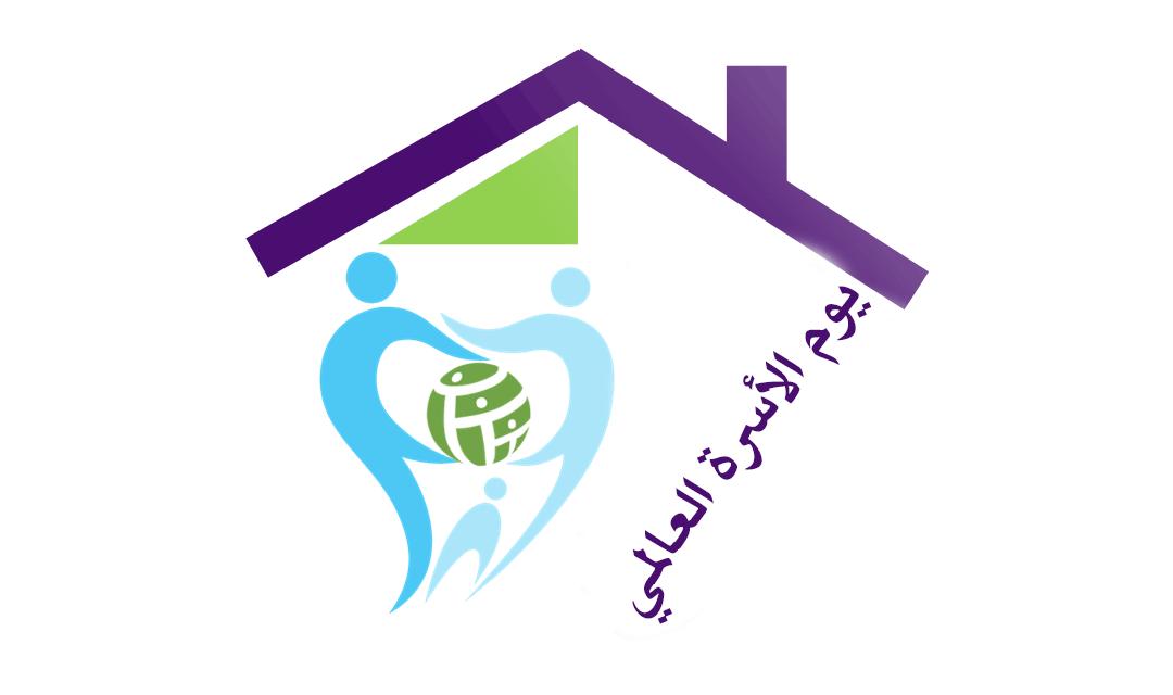 بيان المسلم الحر في يوم الأسرة العالمي