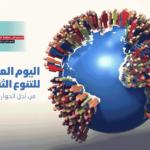 بيان المسلم الحر لمناسبة اليوم العالمي للتنوع الثقافي من أجل الحوار والتنمية