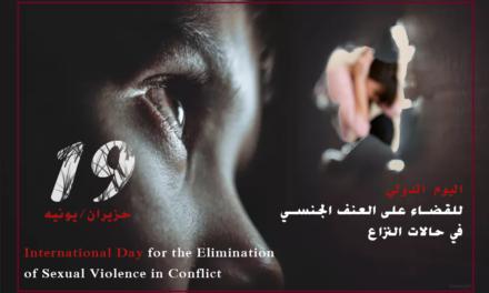 بيان المسلم الحر في اليوم الدولي للقضاء على العنف الجنسي في حالات النزاع