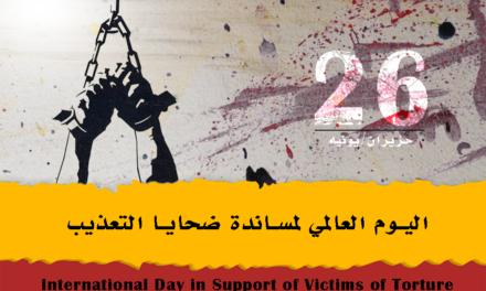 بيان المسلم الحر في اليوم العالمي لمساندة ضحايا التعذيب