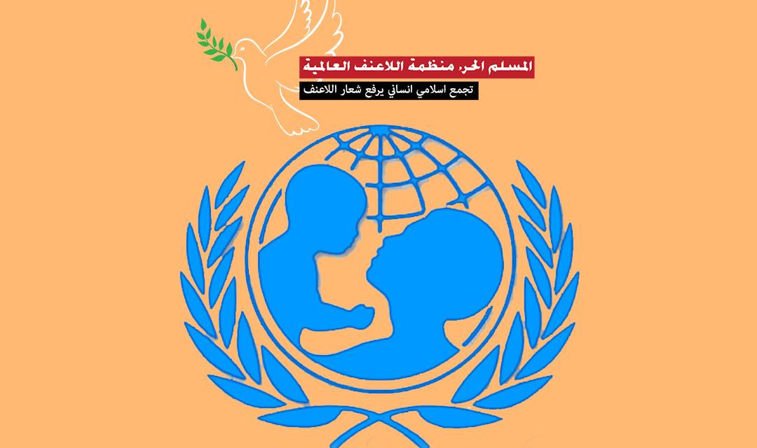 بيان منظمة اللاعنف العالمية في اليوم الدولي لضحايا العدوان من الأطفال الأبرياء