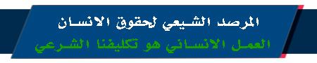 المرصد الشيعي لحقوق الانسان