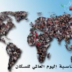 بيان منظمة اللاعنف العالمية لمناسبة اليوم العالمي للسكان