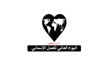 اللاعنف العالمية تشارك المجتمع الدولي يوم العمل الانساني