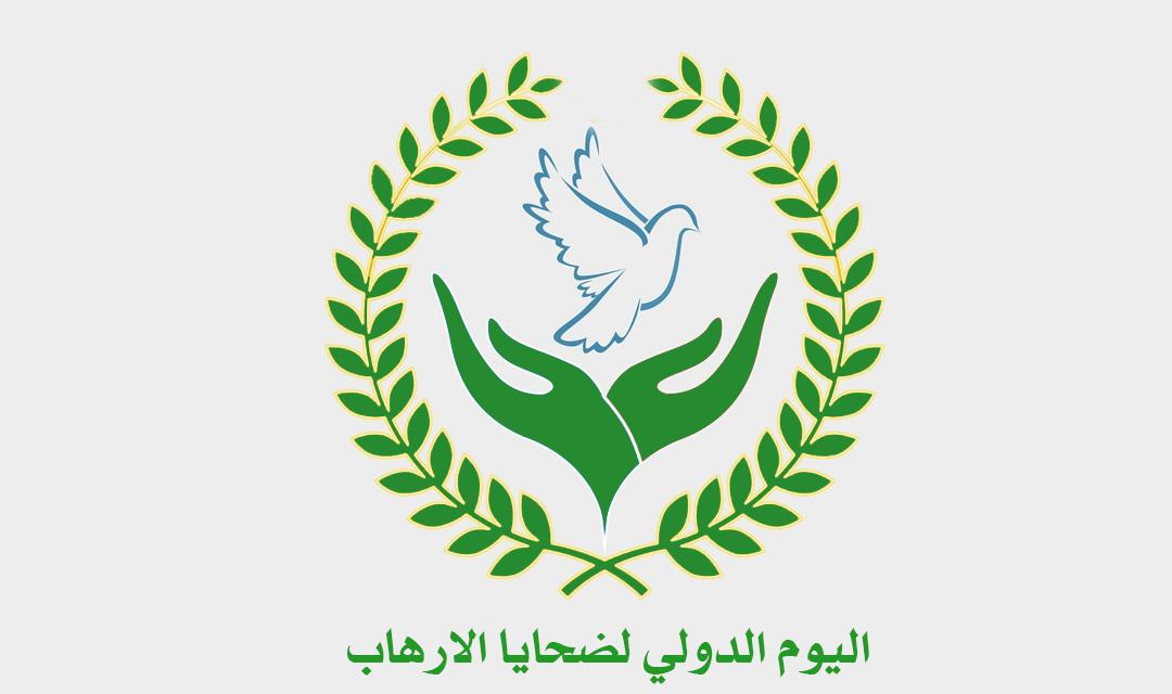 بيان اللاعنف العالمية لمناسبة اليوم الدولي لضحايا الارهاب