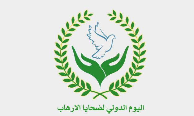 بيان منظمة اللاعنف العالمية في اليوم الدولي لضحايا الإرهاب