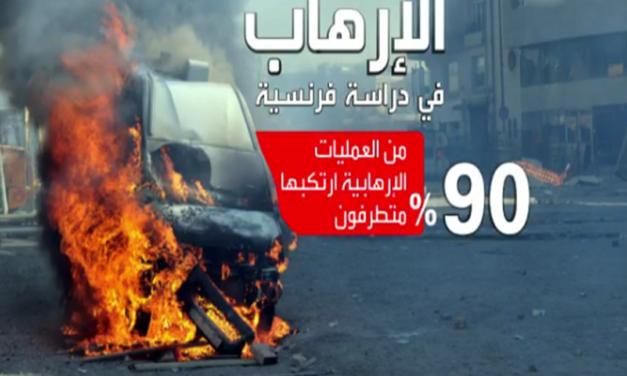 دراسة فرنسية: 90٪ من ضحايا الإرهاب مسلمون