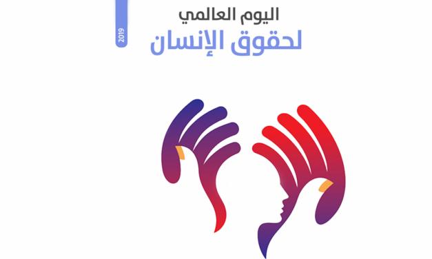 المسلم الحر في اليوم العالمي لحقوق الانسان: يجب أبعاد ملف الحقوق عن التجاذبات السياسية
