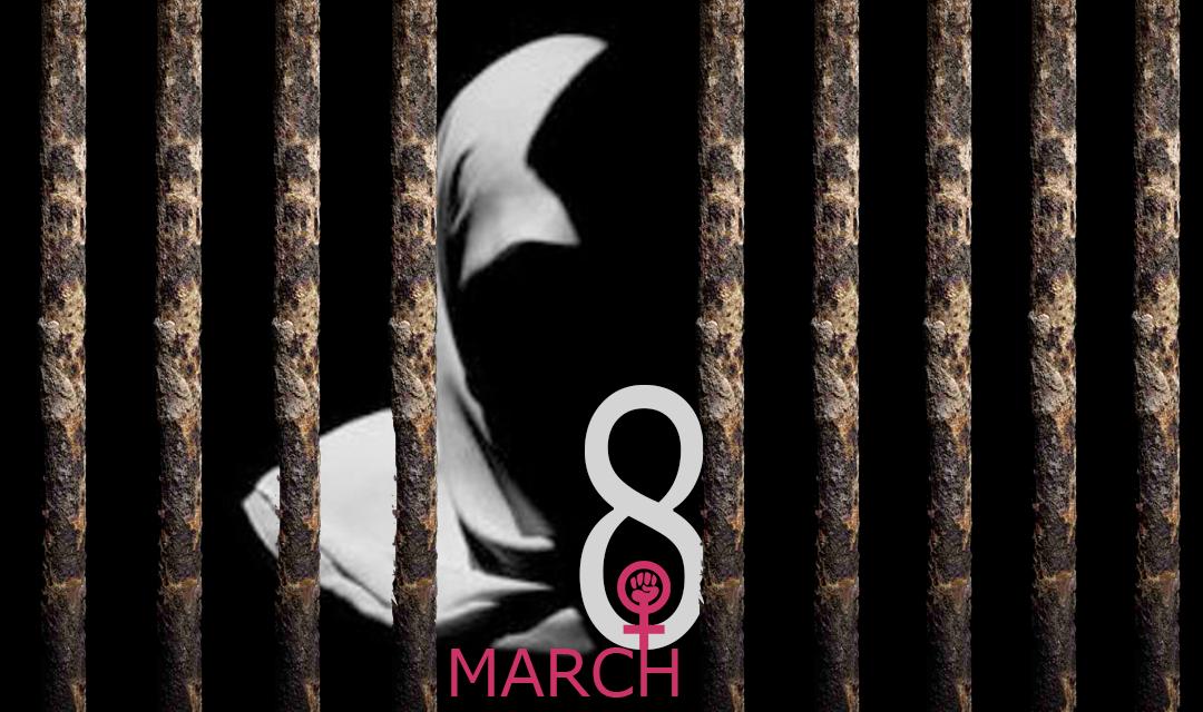 منظمة اللاعنف العالمية تدعو لحرية المعتقلات في يوم المرأة العالمي