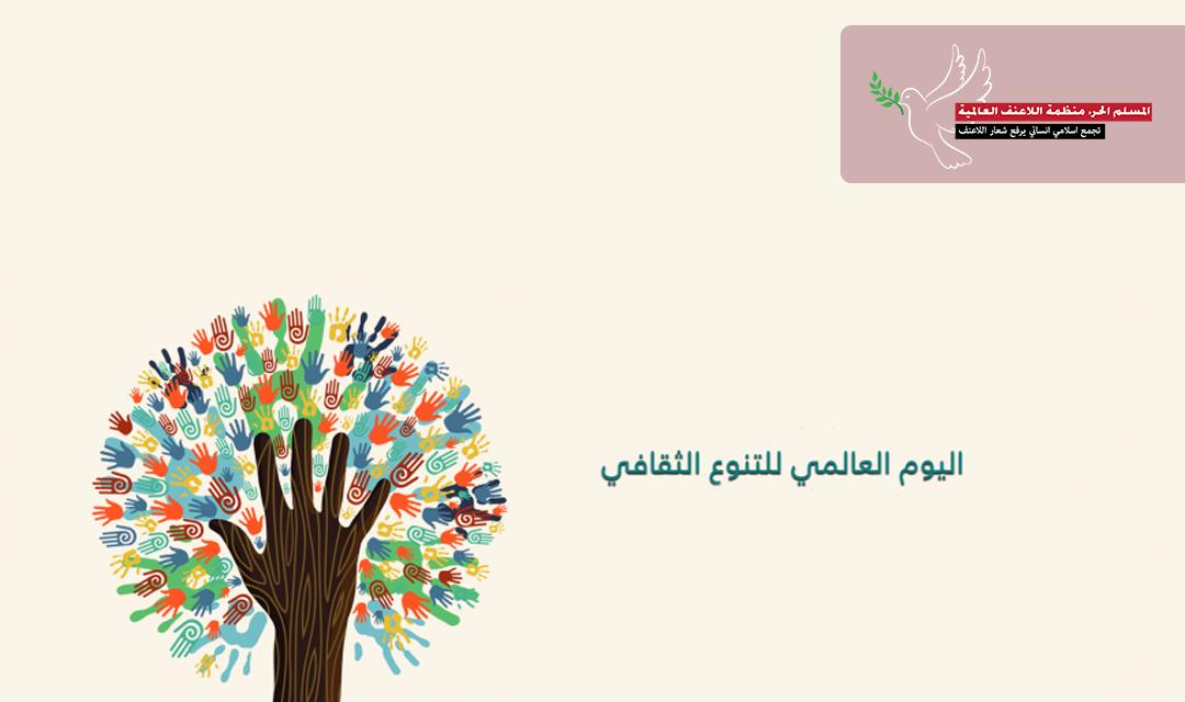 بيان المسلم الحر في اليوم العالمي للتنوع الثقافي