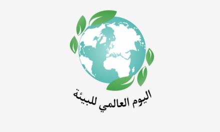 بيان منظمة المسلم الحر في اليوم العالمي للبيئة