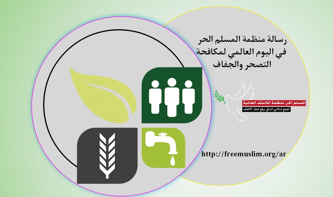 رسالة منظمة المسلم الحر في اليوم العالمي لمكافحة التصحر والجفاف