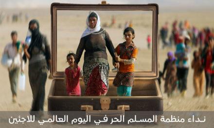 نداء منظمة المسلم الحر في اليوم العالمي للاجئين