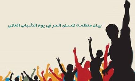 بيان منظمة المسلم الحر في يوم الشباب العالمي