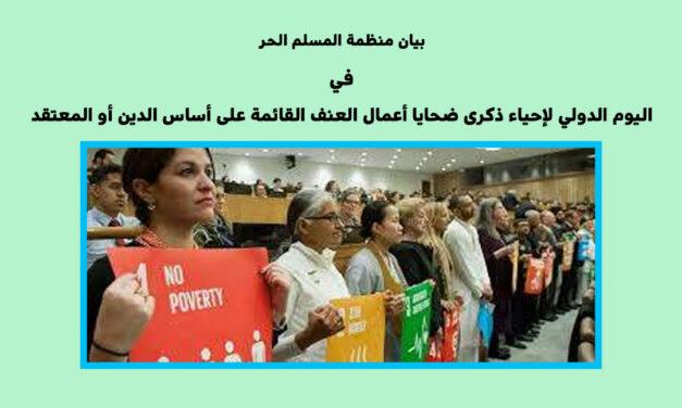 بيان منظمة المسلم الحر في اليوم الدولي لإحياء ذكرى ضحايا أعمال العنف القائمة على أساس الدين أو المعتقد