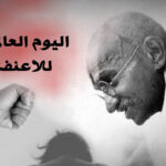 رسالة منظمة المسلم الحر في اليوم العالمي للاعنف