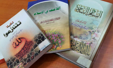 دور اللاعنف في اعتدال النظام العالمي قراءة في منهج اللاعنف للإمام الشيرازي