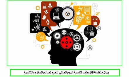 بيان منظمة اللاعنف لمناسبة اليوم العالمي للعلم لصالح السلام والتنمية