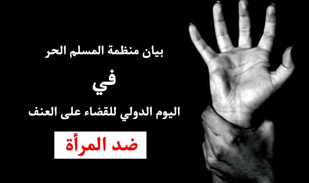 بيان منظمة المسلم الحر في اليوم الدولي للقضاء على العنف ضد المرأة