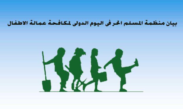 بيان منظمة المسلم الحر في اليوم الدولي لمكافحة عمالة الاطفال