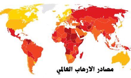 مصادر الارهاب العالمي