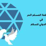 بيان منظمة المسلم الحر في اليوم الدولي للسلام