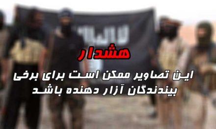 جنایات داعش و تکفیریها در تاریخ جهان کمنظیر بوده است