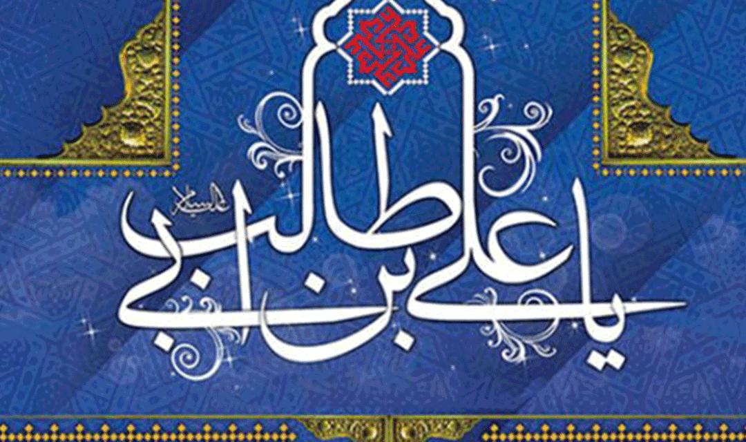 نامه سازمان جهانی نفی خشونت به سران کشورهای عربی به مناسبت زادروز امیرمؤمنان حضرت علی علیه السلام