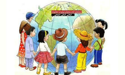 بیانیه سازمان جهانی نفی خشونت به مناسبت روز جهانی کودک