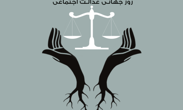 بیانیه سازمان جهانی نفی خشونت به مناسبت روز جهانی عدالت اجتماعی